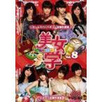 美女学 Vol.8(DVD)