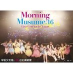 Morning Musume。'16 Live Concert in Taipei/モーニング娘。'16