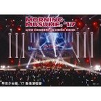 モーニング娘。'17/Morning Musume。'17 Live Concert in Hong Kong(DVD)