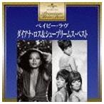 ダイアナ・ロス&ザ・シュープリームス/プレミアム・ツイン・ベスト::ダイアナ・ロス&シュープリームス・ベスト(CD)