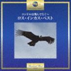 ロス・インカス / コンドルは飛んで行く〜ロス・インカス・ベスト [CD]