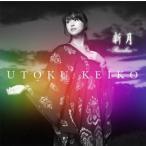 宇徳敬子/新月〜Rainbow〜(CD+DVD)(CD)