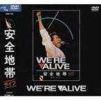 安全地帯/We're ALIVE〜安全地帯ライヴ '84 サマーツアーより(DVD)