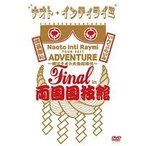 NAOTO INTI RAYMI/TOUR 2011 ADVENTURE 〜時はナオト大公開時代〜 final in 両国国技館(DVD)