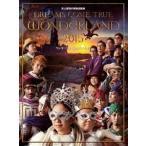 DREAMS COME TRUE/史上最強の移動遊園地 DREAMS COME TRUE WONDERLAND 2015 ワンダーランド王国と3つの団 [DVD]