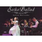 松田聖子/Seiko Ballad 2012(初回限定盤)(DVD)