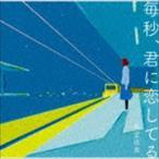 松室政哉/毎秒、君に恋してる(CD)