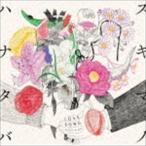 スキマスイッチ / スキマノハナタバ Love Song Selection(通常盤) [CD]