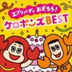 ケロポンズ / エブリバディ おどろう!ケロポンズBEST(CD+DVD) [CD]