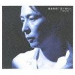 徳永英明/恋におちて(CD)