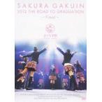 さくら学院/The Road to Graduation Final 〜さくら学院2012年度 卒業〜(DVD)