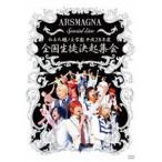 アルスマグナ/ARSMAGNA Special Live 私立九瓏ノ主学園 平成28年度 全国生徒決起集会(DVD)