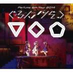 Perfume 5th Tour 2014「ぐるんぐるん」【初回限定盤】(DVD)