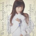 平原綾香 / Winter Songbook [CD]