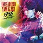 山崎育三郎 / 1936 〜your songs〜(通常盤) [CD]