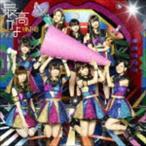 HKT48/最高かよ(TYPE-B/CD+DVD)(CD)