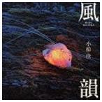 小椋佳/風韻 〜提供楽曲セルフカヴァー集〜(CD)