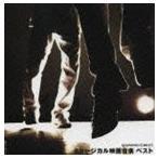 (オムニバス) フィルム・シンフォニック・オーケストラ/ダイヤモンド◇ベスト:ミュージカル映画音楽 ベスト(CD)