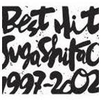 スガシカオ/BEST HIT!! SUGA SHIKAO 1997-2002(CD)