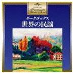 ダークダックス/プレミアム・ツイン・ベスト::世界の民謡〜ダークダックス(CD)