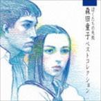 森田童子/ぼくたちの失敗 森田童子ベストコレクション(SHM-CD)(CD)