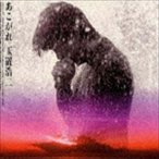玉置浩二/あこがれ(SHM-CD)(CD)