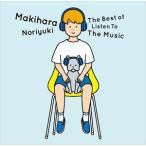 槇原敬之 / The Best of Listen To The Music(通常盤/SHM-CD) [CD]