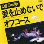 オフコース/愛を止めないで(期間限定盤)(CD)