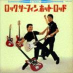 内田裕也・尾藤イサオ / ロック、サーフィン、ホット・ロッド +2 レッツ・ゴー・モンキー(生産限定低価格盤) [CD]