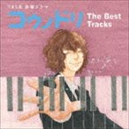 �ʥ��ꥸ�ʥ롦������ɥȥ�å��� TBS�� ���˥ɥ�� �����Υɥ� The Best Tracks(CD)