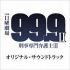 TBS系 日曜劇場 99.9-刑事専門弁護士- SEASON II オリジナル サウンドトラック