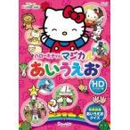 ハローキティのマジカルあいうえお(HDリマスター版)(DVD)