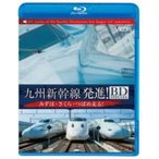 九州新幹線 発進 BDスペシャル みずほ さくら つばめ走る  Blu-ray Disc