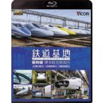 鉄道基地 新幹線 博多総合車両所 博総・博総広島支所・博総岡山支所(Blu-ray)