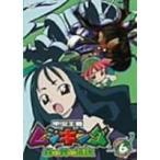 甲虫王者ムシキング〜森の民の伝説〜 6(DVD)