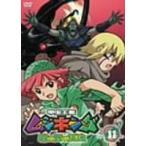 甲虫王者ムシキング〜森の民の伝説〜 11(DVD)