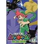 甲虫王者ムシキング〜森の民の伝説〜 12(DVD)