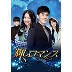 輝くロマンス DVD-BOX4 [DVD]