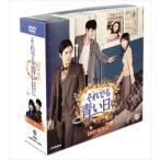 それでも青い日に DVD-BOX2(DVD)