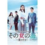 その女の海〜愛の行方〜 DVD-BOX1 [DVD]