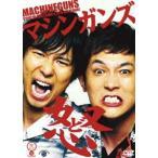 マシンガンズ/怒(DVD)
