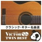 VICTOR TWIN BEST::クラシック・ギター名曲選(CD)