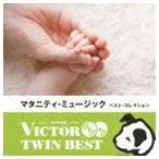 ビクター TWIN BEST::マタニティ・ベスト(CD)