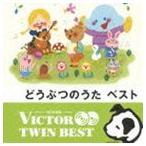 ショッピングどうぶつの森 VICTOR TWIN BEST::どうぶつのうた ベスト(CD)