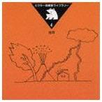 ビクター効果音ライブラリー 4 自然(CD)