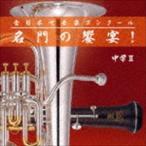 全日本吹奏楽 名門の饗宴!中学編II(CD)