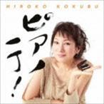 国府弘子(p)/ピアノ一丁!(CD)