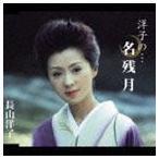 長山洋子 / 洋子の…名残月 [CD]