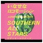 サザンオールスターズ/BRAND-NEW SOUND 08: いなせなロコモーション(CD)
