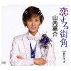 山内惠介/恋する街角(CD)
